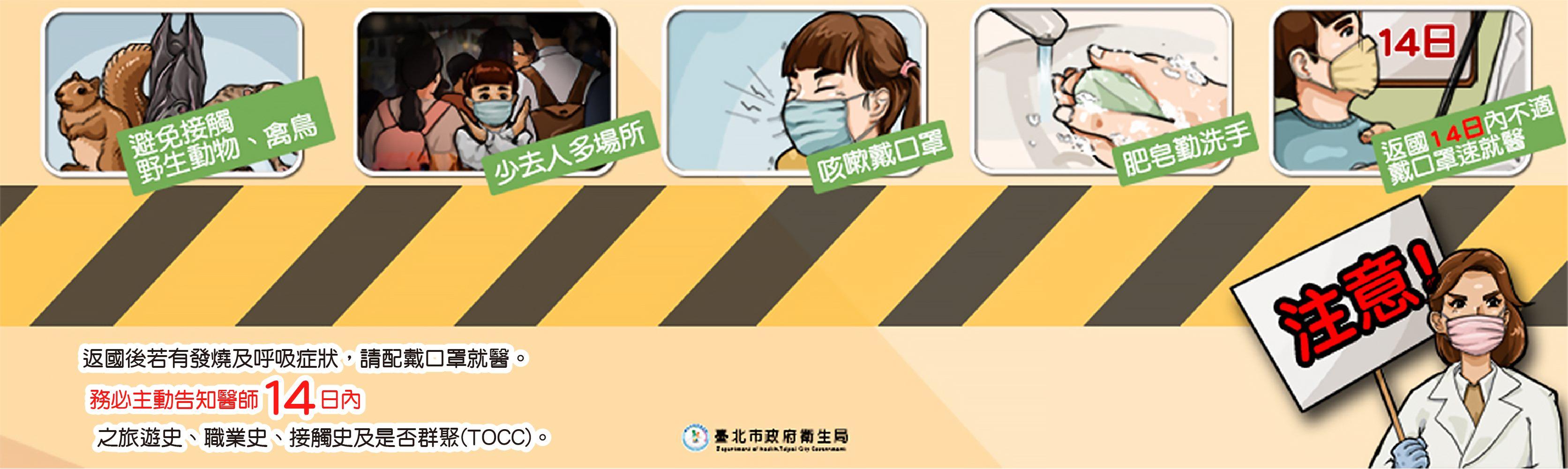 嚴重特殊傳染性肺炎(COVID-19簡稱武漢肺炎)專區[開啟新連結]